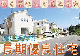 希少価値を生む長期優良住宅