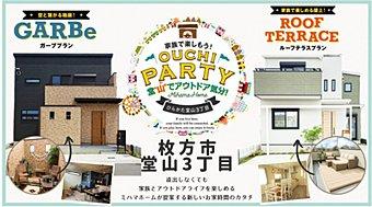コンセプトハウス完成見学会開催!