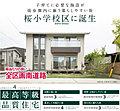 ナイス パワーホーム中一の沢町【夏涼しく、冬暖かい/ナイスの地震に強い家】