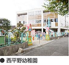西平野幼稚園 徒歩7分