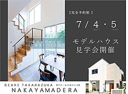 【予告】ベアーレ宝塚中山寺「建築家とつくる家」 全15区画