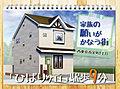 ラビングタウン西東京市栄町2丁目<固定階段付きの小屋裏収納がある家>全1棟