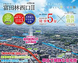 ※長期優良住宅認定仕様が標準仕様になりました※シティコート富田...