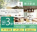 【双伸の家】ディアスカイ樽井駅前