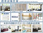 設備も大手メーカーの最新商品を搭載しています。オリジナル設計で建築する納得の都市型住宅をお届けします。