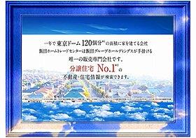 弊社は飯田グループHDが手掛ける唯一の専門販売会社です!