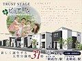 【ピュア街区】 トラストステージ 志木市中宗岡5丁目8期 全31棟