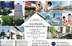ナイス パワーホーム浜松イーストコート・ウエストコート【夏涼し...