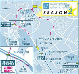 三田ウッディタウン「ココチヨ区」SEASON2 第2期分譲開始:案内図