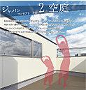 ジャパンコンセプトその2、空庭。ジャパンコンセプトというのは、単なる和風ではありません。日本人が昔から大切にしているコト。今の住宅にとっても大切だと思いませんか…?