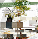 美しく統一感のある街並みをつくるため、コーディネーターセレクトによる外観アクセントをご提案。日本らしい優しい色合いが溶け合う、美しい待ちを形成し、不動産としての資産価値も高めます。