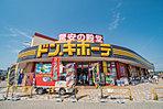 ドン・キホーテ豊田店 徒歩約6分(約460m)