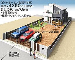 全邸5LDK、ウッドハウス付 土地【A邸約92坪 B邸約70坪...
