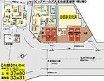 【ビッグホームズ天王台迎賓館第1期2邸】 5LDK+3帖ロフト寝室+屋根付ウッドハウス+車庫2台