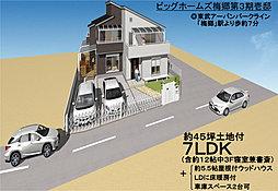 梅郷駅より歩約6分 6LDKに約12帖中3F寝室兼書斎 フル装備新築邸宅 年収400万円より可の外観
