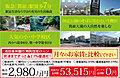 【箕面駅徒歩7分】 スピガタウン箕面・新稲1