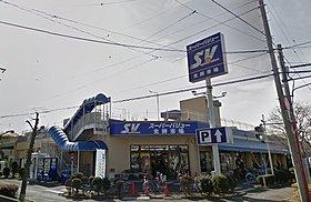 スーパーバリュー 上尾小泉店徒歩9分(約660m)