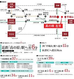 【セキスイハイム】高の原 左京:交通図