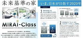 未来を暮らす。日本が目指す2020年の住まいZEH