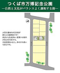 ◆2区画の分譲...