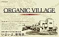 ORGANIC VILLAGE 櫻の園
