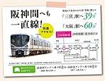 阪神方面への通勤も駅近のサンフィールズJR曽根なら楽々!