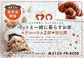 【KANJU】スマイルタウン西井ノ口II-全10区画の街-