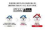 KANJUの家は耐震等級3。全戸最高等級を取得しています。