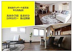 新昭和の分譲住宅 ウィザースガーデン西坂田の外観