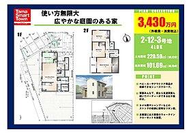 ★価格3480万円★収納たっぷり★2-21-11号地