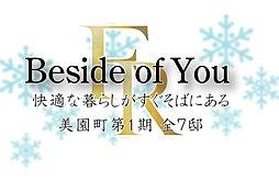 FR美園町1期 【Beside of  You ~快適な暮らしがすぐそばにある~】の外観