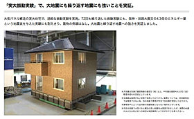 阪神・淡路大震災の4.3倍のエネルギー量の地震波にも耐える