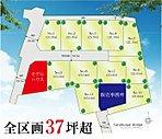 ゆとりある敷地!第一種低層住居専用地域に13家族の街が誕生します!