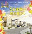 【 エリア最大級・52家族の街 】 グラファーレ東久留米 ~四季の郷~ 新たな街並みプロジェクト
