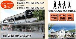 【セントフローレンスタウンJR花園】駅近「JR花園」駅徒歩3分...