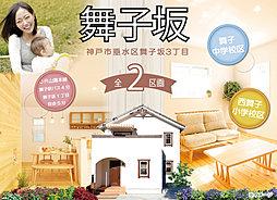 神戸市垂水区舞子坂 2区画 イクリアタウン舞子坂