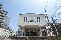 山電「霞ヶ丘」...