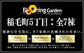 【Blooming Garden稲毛町5丁目:全7棟】