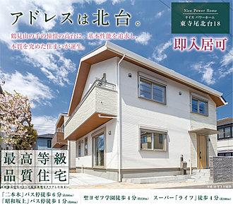 ナイス パワーホーム東寺尾北台18