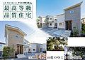 ノブレスガーデン鵠沼藤が谷II【地震に強いナイスの住まい/夏涼しく、冬暖かい家】
