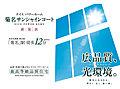 ナイス パワーホーム菊名サンシャインコート【夏涼しく、冬暖かい/ナイスの地震に強い家】