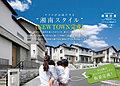 ナイス パワーホーム湘南辻堂ヒルズ【地震に強いナイスの住まい/夏涼しく、冬暖かい家】