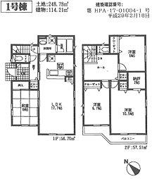 宮代町百間第4 新築分譲住宅 全1棟