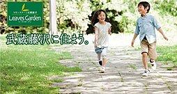 コモンステージ武蔵藤沢リーヴスガーデン(分譲宅地)【建築条件付土地】