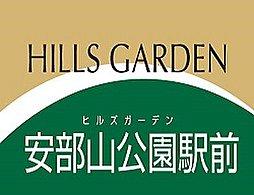 【ミサワホーム】ヒルズガーデン安部山公園駅前の外観