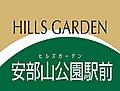 【ミサワホーム】ヒルズガーデン安部山公園駅前