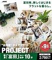 富田駅前プロジェクト