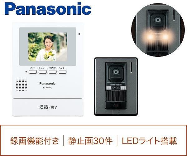 【カラーTVインターホン(録画機能付)】訪問者を映像と音声で確認することができます。不審者に対する防犯対策、お子様の留守番時に効果を発揮します。また、夜間に玄関子機の「呼出ボタン」が押されるとLEDライトが自動で点灯し来訪者の顔をカラーで確