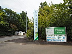 筑波実験植物園...