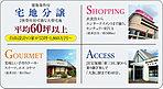 周辺には、買い物にも便利な大型商業施設もあり、休日の買い物や映画など、家族で遊べる施設も充実。